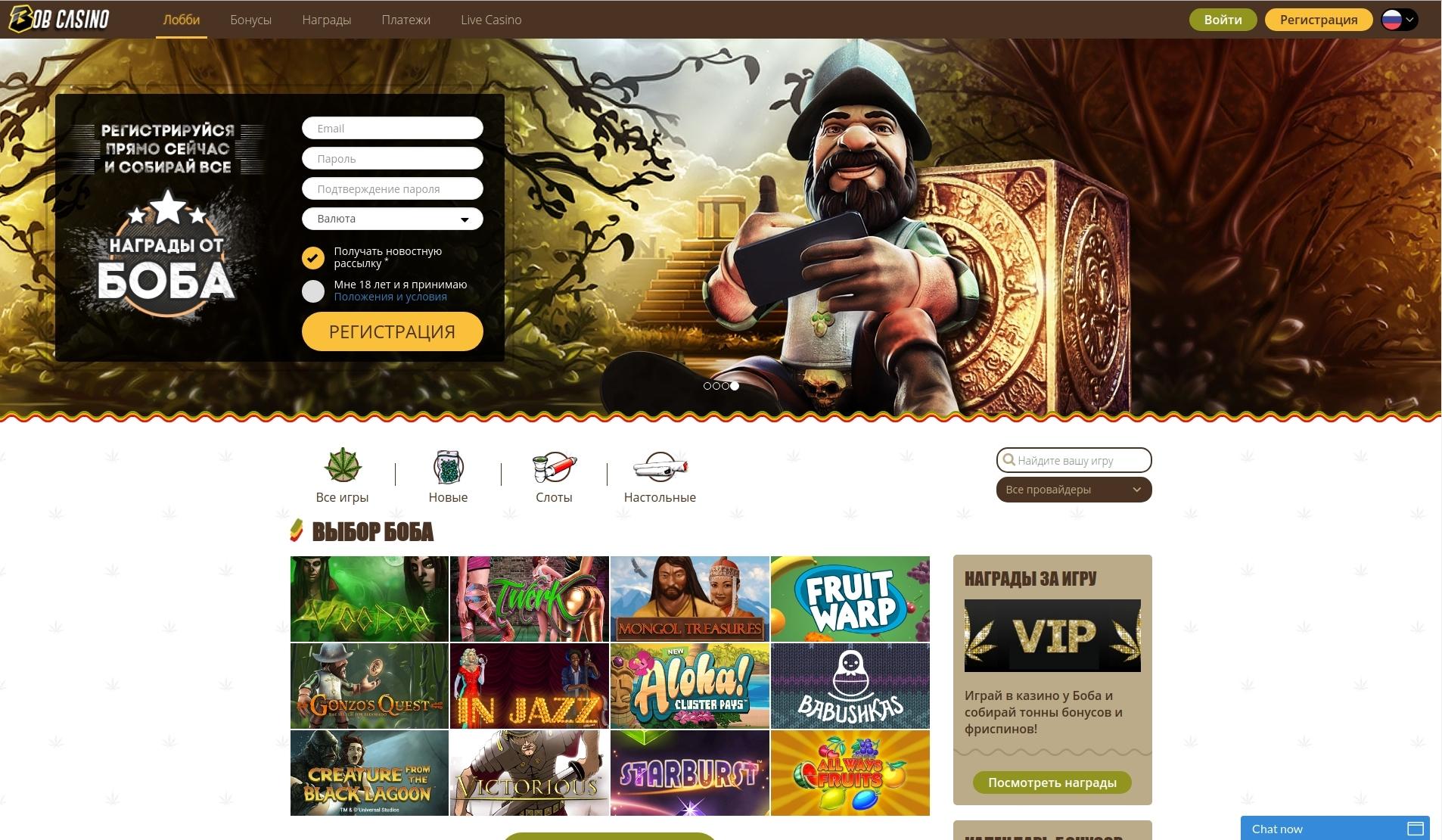 казино боб официальный сайт